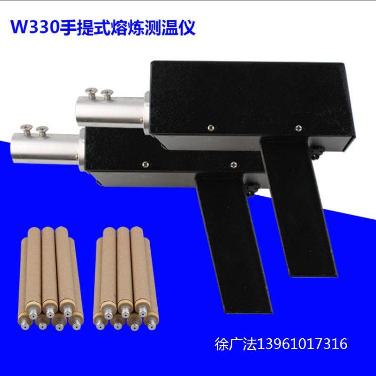 W330钢水测温仪 手持式高精度测温枪、钢水测温枪