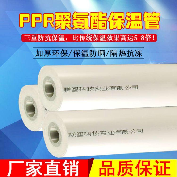 ppr保温管外管为联塑保温水管一体保温ppr热水管联塑ppr水管保温