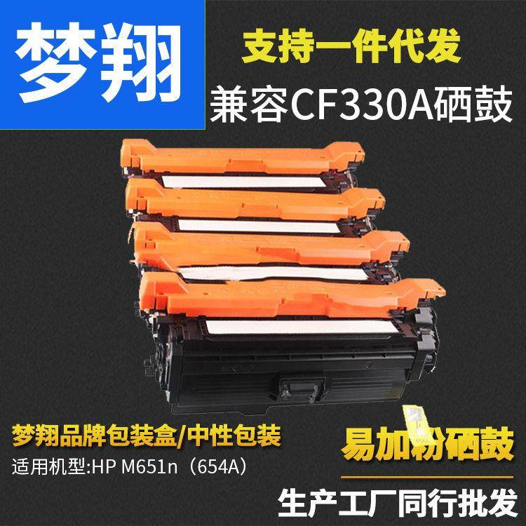 梦翔 适合惠普HP M651n 打印机硒鼓 654A 彩色硒鼓 厂家直销