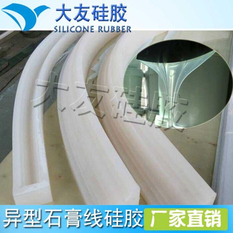 山东石膏线模具硅胶超软异型石膏线硅胶液体硅胶矽胶360度弯折胶
