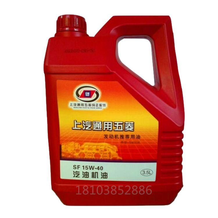 批发上汽五菱专用机油15W-40汽机油SF级五菱微型车面包车润滑油