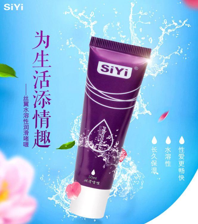 SiYi 润滑液人体润滑剂润滑�ㄠ�水溶性润滑剂25g批发无人售货热销