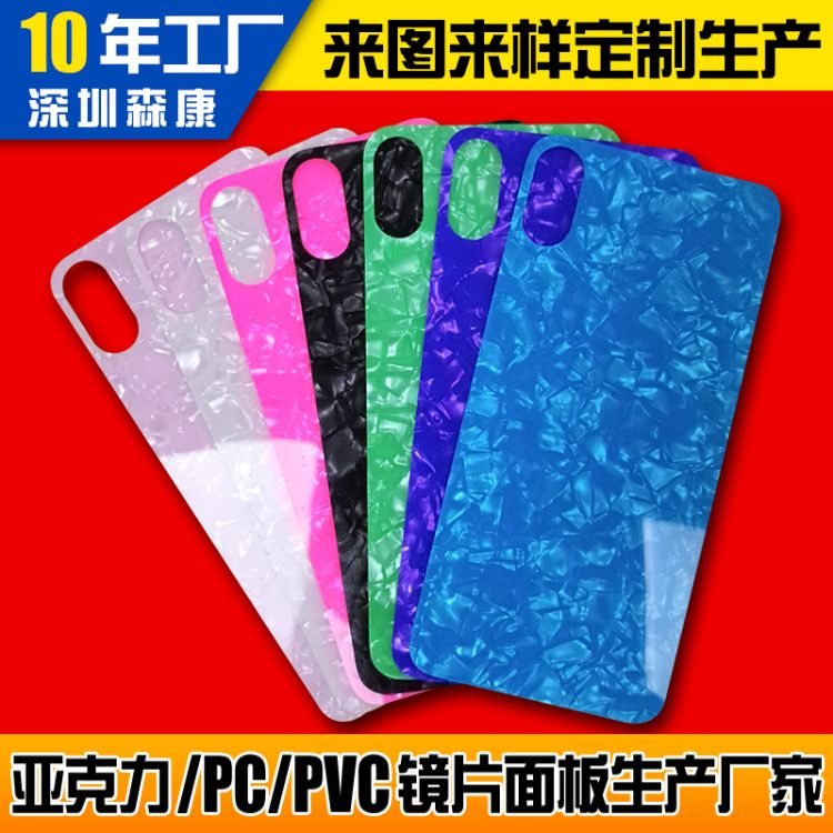 手机保护壳贝壳纹贴片PC贝壳纹片材贝壳纹材料手机壳贝壳纹加工厂