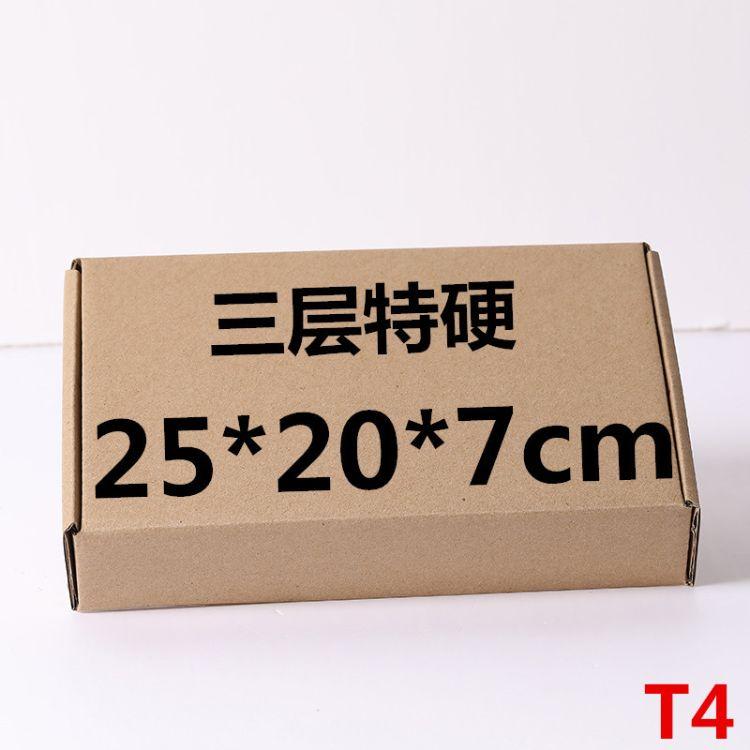 三層牛卡特硬方形飛機盒紙箱高70快遞t4飛機盒小紙盒子飛機盒印刷