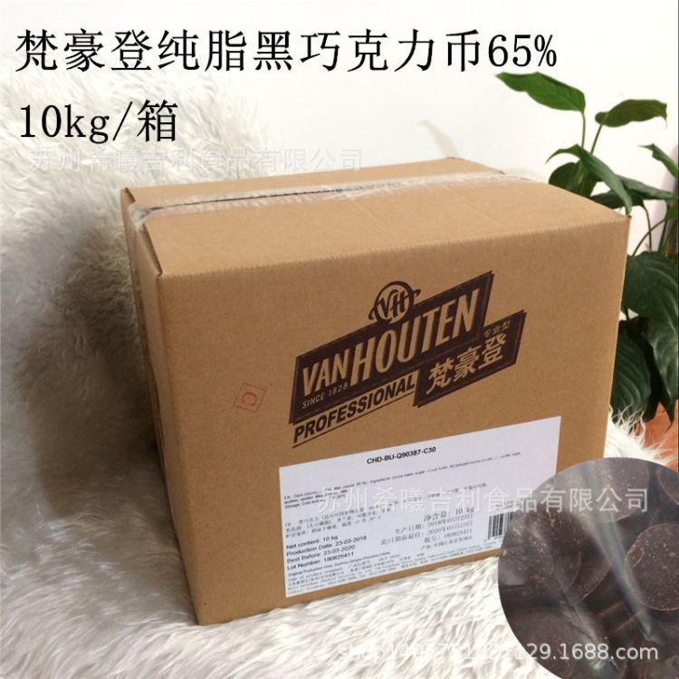 梵豪登黑巧克力币 烘焙巧克力 钮扣巧克力65% 10kg箱