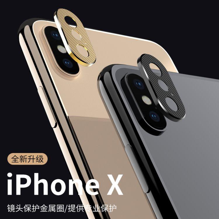 适用iPhone xsmax镜头保护膜苹果x镜头保护防刮花金属材质保护膜