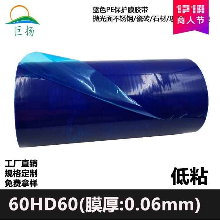 巨扬60HD60人造石大理石材PE蓝色保护膜不锈钢五金包装贴膜定制
