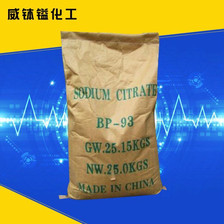 【柠檬酸钠】供应国标工业柠檬酸钠 供应98%高含量一级品柠檬酸钠