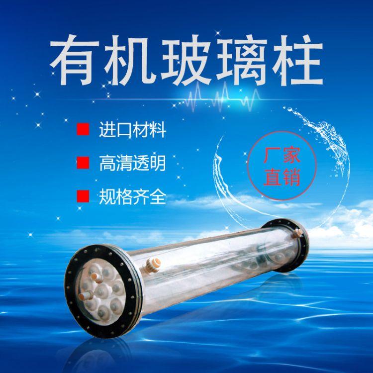 有机透明玻璃柱 广东阴、阳柱有机玻璃柱定制加工批发 离子交换柱