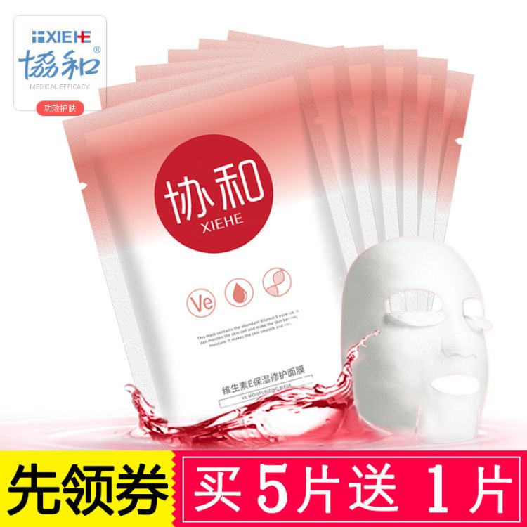 协和专柜维生素E保湿修护面膜 舒缓修护肌肤补水提亮肤色女学生