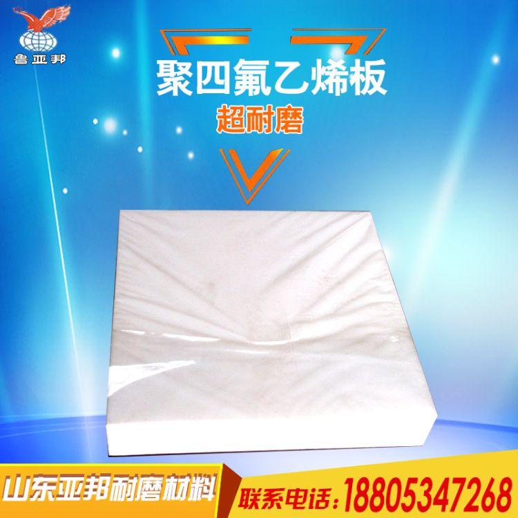 批发耐腐蚀聚四氟乙烯板 3mm四氟板 耐高温耐低温聚四氟乙烯板