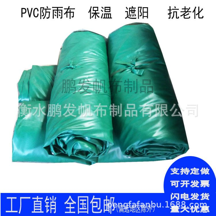 pvc篷布货场苫布汽车防雨布遮雨油布三防布 防火棉篷布