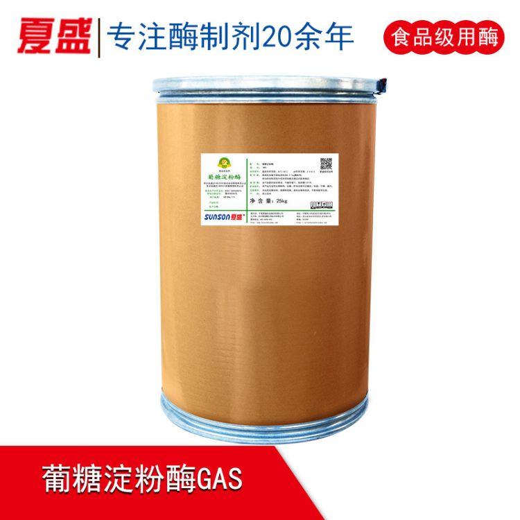 夏盛 葡糖淀粉酶GAS 50万酶活 食品级添加剂 生物酶制剂厂家直销