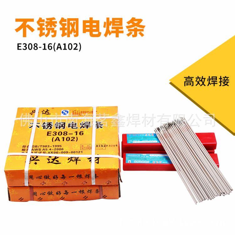 优惠供应株洲兴达牌XD-E308-16 (A102)不锈钢电焊条
