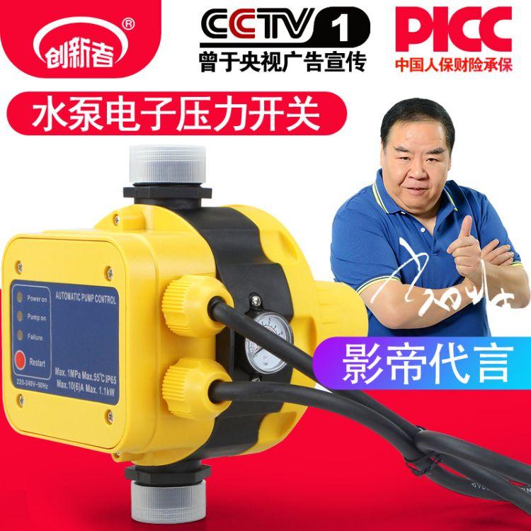 冷热水全自动电子压力开关 自吸泵增压水泵压力控制器