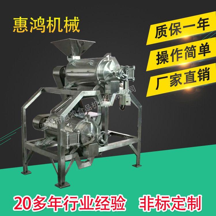 厂家直销多功能不锈钢双道打浆机 打浆机 果蔬打浆机 水果打浆机