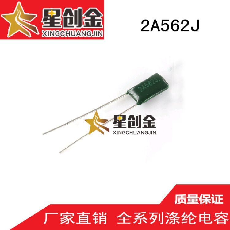 厂家供应生产 2A562J 涤纶电容 100V 原装环保正品