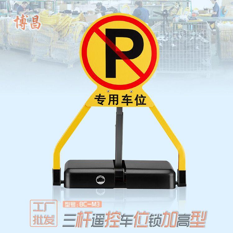 厂家热销M型车位锁 遥控车位锁加厚防撞车位锁