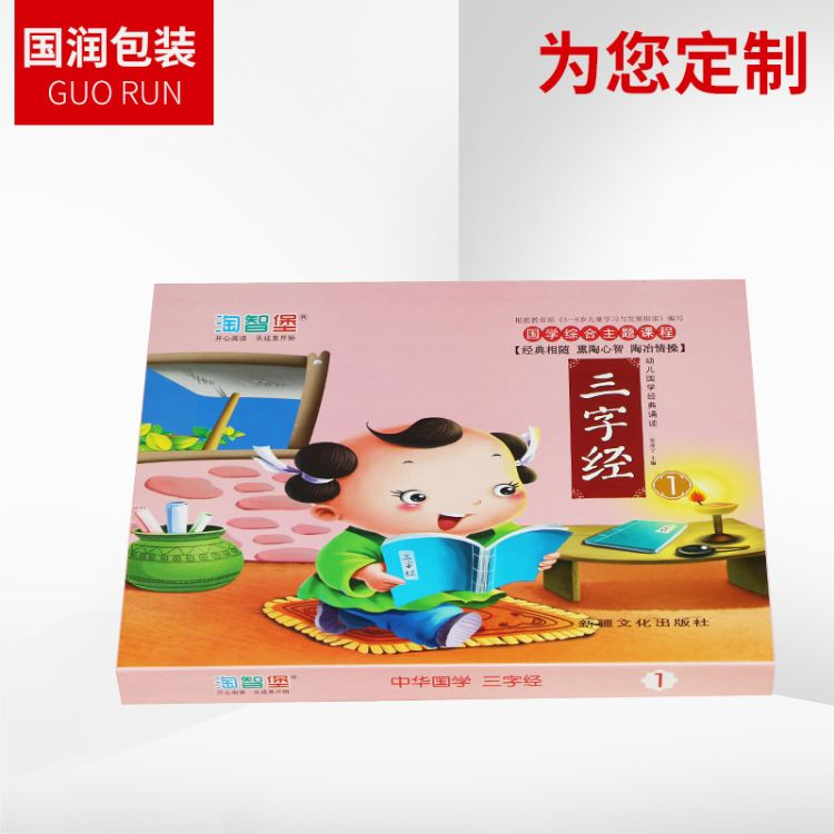 彩色儿童纸质图书包装盒 个性翻盖书籍礼品纸盒 长方形书本包装盒
