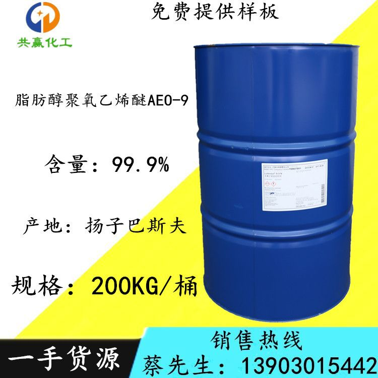 优势供应 脂肪醇聚氧乙烯醚AEO9 乳化剂AEO-9 扬子巴斯夫aeo9