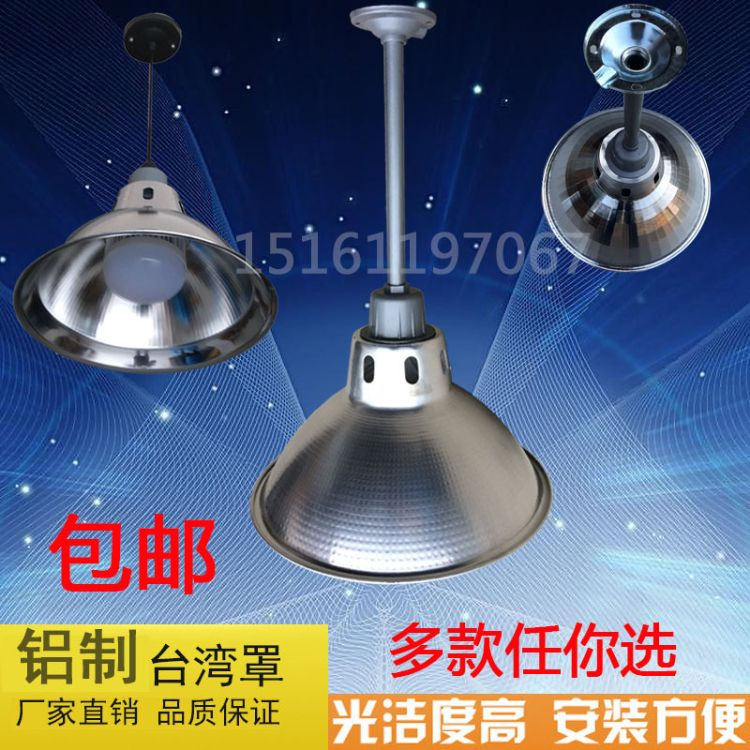 LED铝制工矿灯旋压灯罩工厂车间厂房照明反光罩铁艺吸顶灯配件