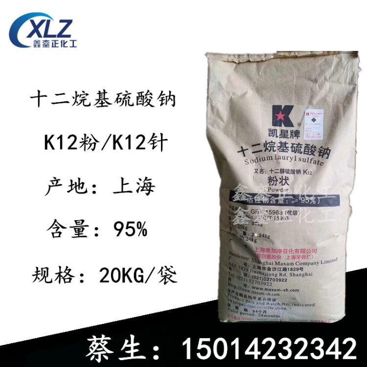 厂家 直销上海凯星十二烷基硫酸钠 K12 洗涤发泡剂K12针粉