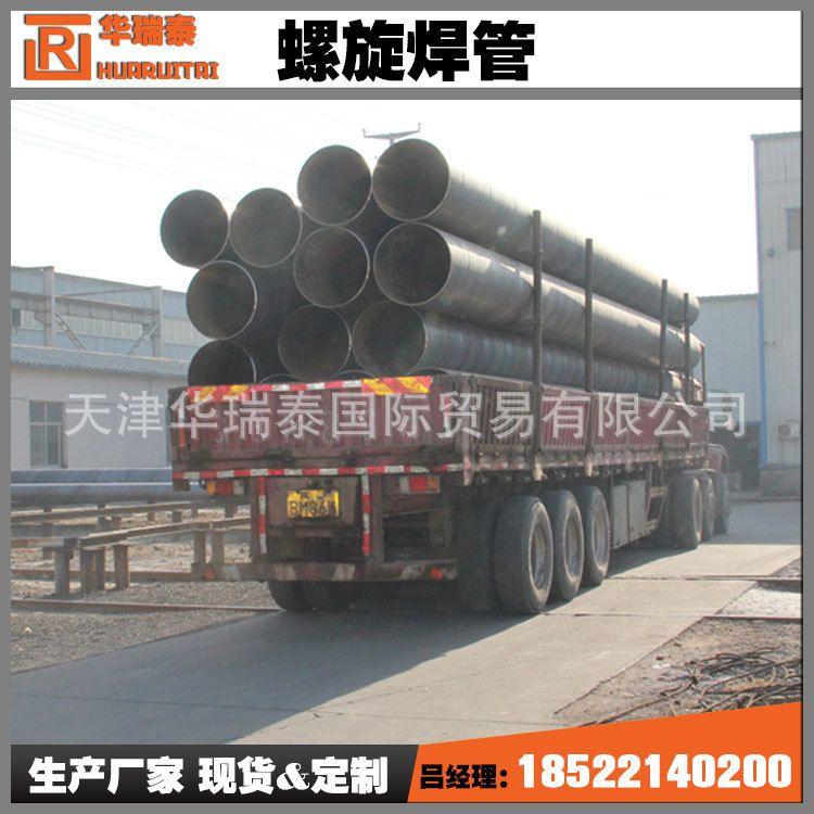 q235b螺旋钢管 防腐螺旋钢管厂家 螺旋焊接钢管 q235b螺旋钢管