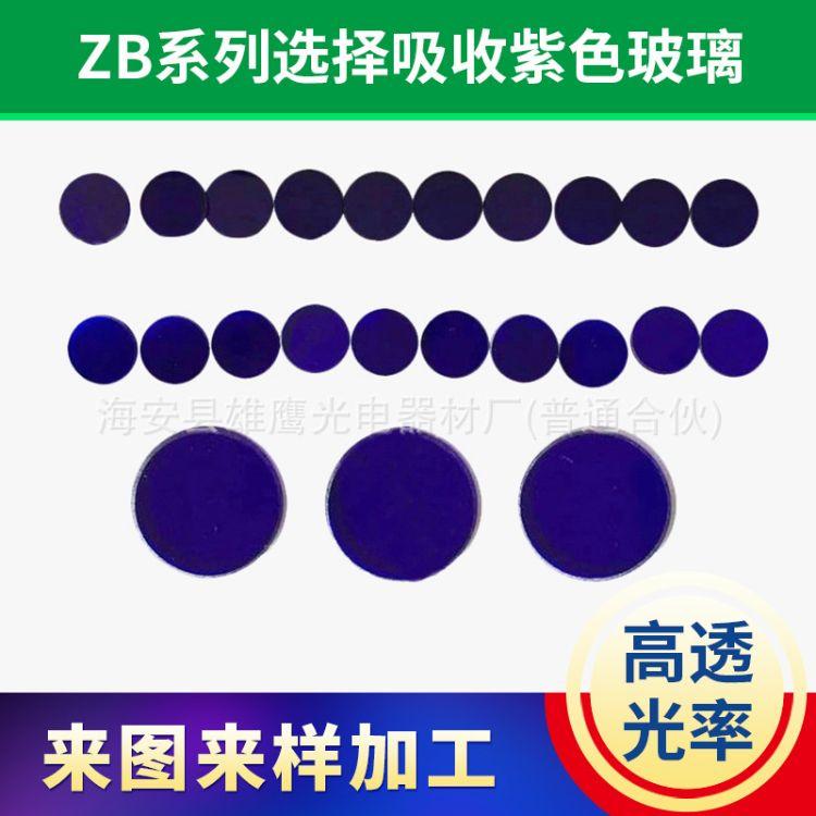 紫色玻璃滤光片ZB 紫色玻璃滤色片 舞台灯光短波滤光片光学玻璃