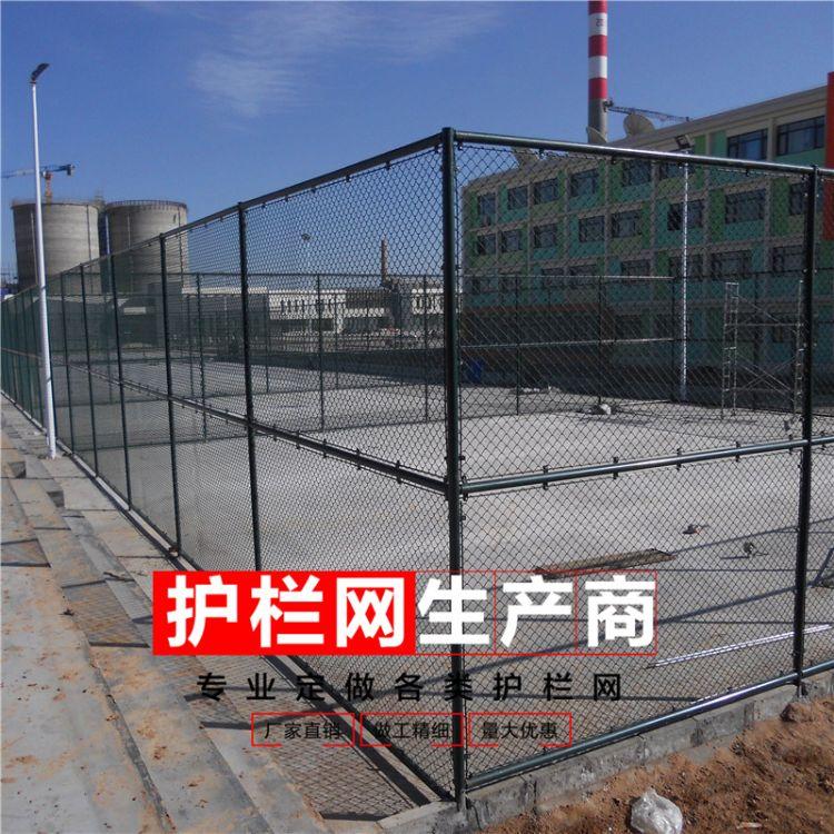 厂家直销 体育场球场勾花网 篮球场围栏网 球场护栏网包安装