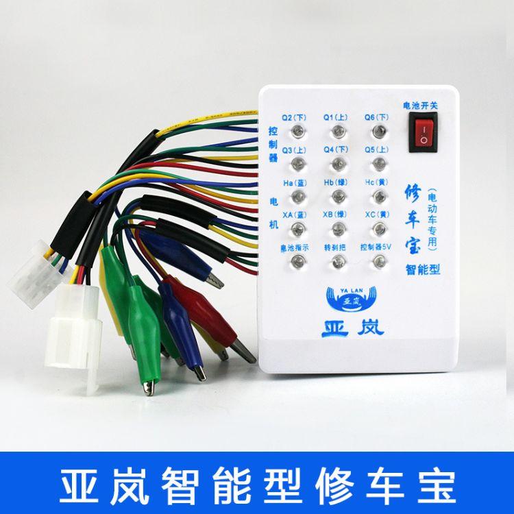 亚岚修车宝 电动车控制器检测仪电瓶测试仪电动车转把霍尔测试仪