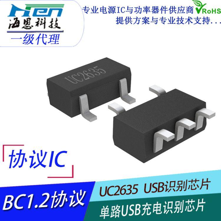 免费拿样 苹果手机充电器识别ic UC2635 安卓手机充电器协议ic