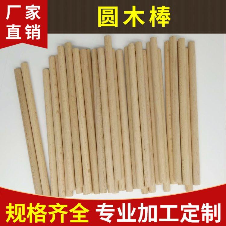 厂家直销 圆形细木棍工艺品 原木棒加工定制 小木棒榉木圆木棒