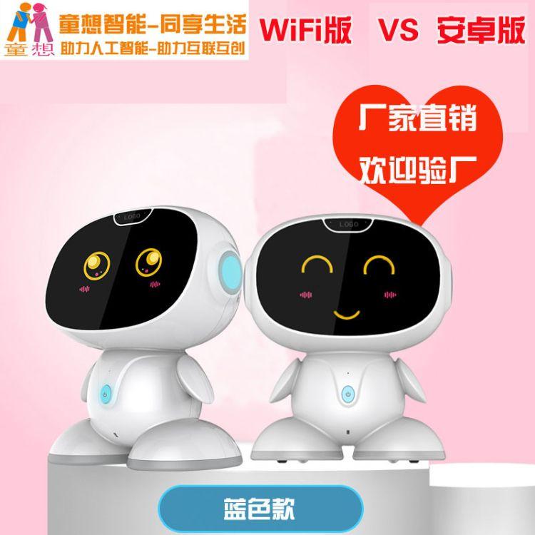 童想智能学习机器小智哈学习机器人小天学习机器人小漫学习机器人
