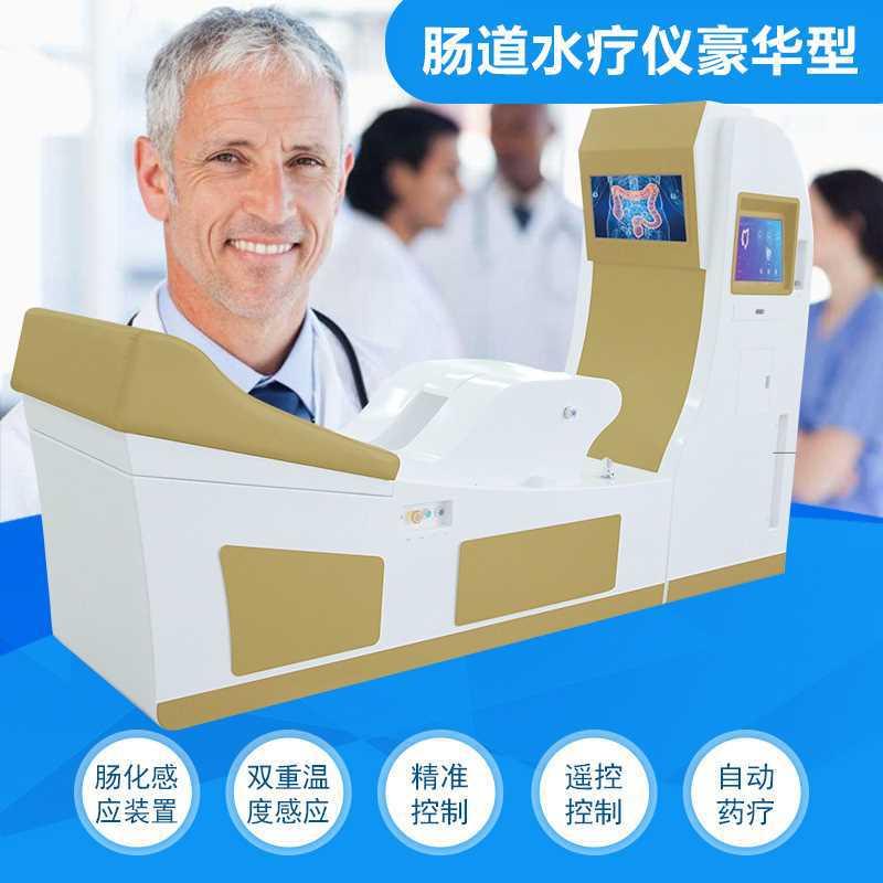 蓝氧肠疗仪肠疗机水疗机水疗仪肠道水疗机美容院大型清肠排宿便