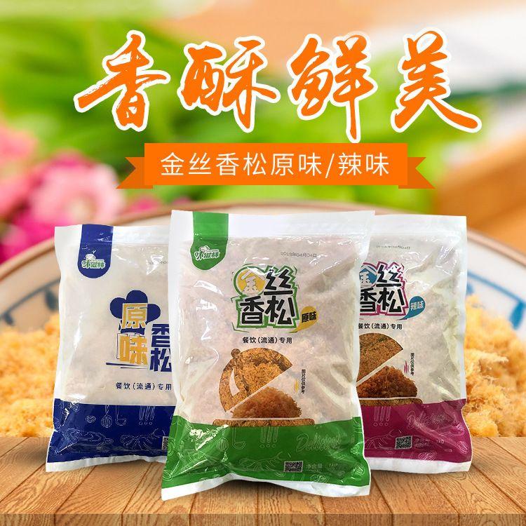 肉类食品味滋林金丝香松原味辣味 休闲零食原味香松1kg批发