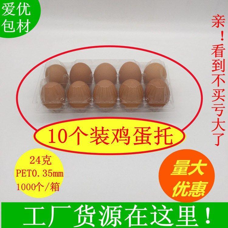 爱友塑胶供应6 8 10 12个装鸡蛋吸塑蛋托 鸭蛋包装盒