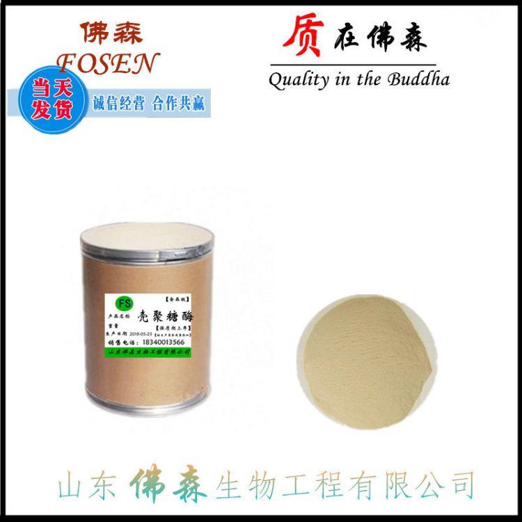 现货供应 优质 食品级 壳聚糖酶 酶制剂 品质保证 量大从优