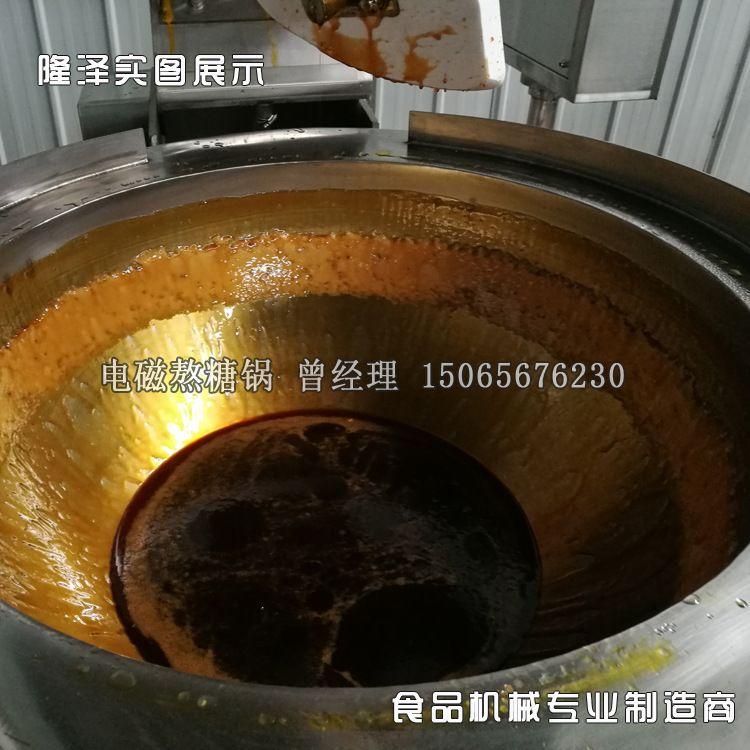 白糖熬糖化糖锅 全自动电磁熬糖炒糖锅 上焦糖色专用炒锅