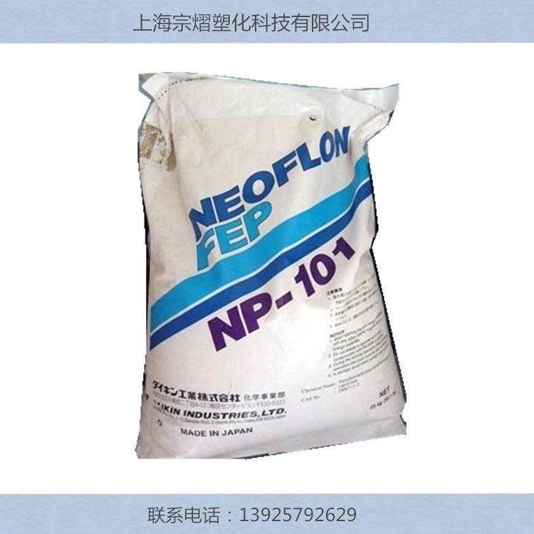 供应FEP日本大金NP101耐高温 挤出级管材级,电线电缆级 fep原料