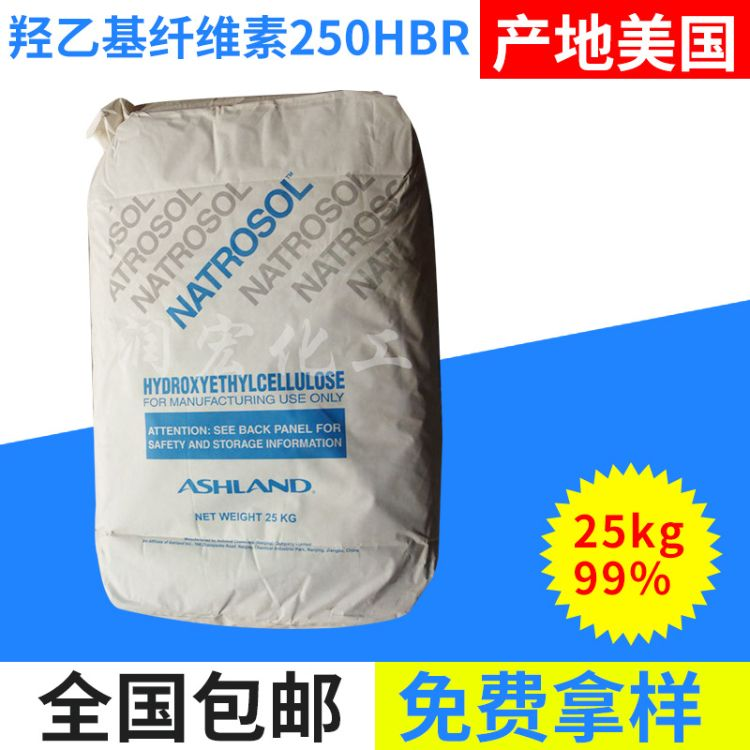 亚跨龙羟乙基纤维素250HBR  HBR250羟乙基纤维素 亚什兰纤维素