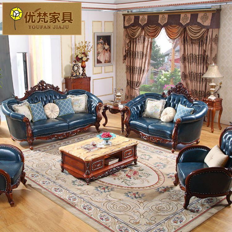 欧式实木真皮沙发 客厅家具沙发组合 舒适真皮沙发实木雕花