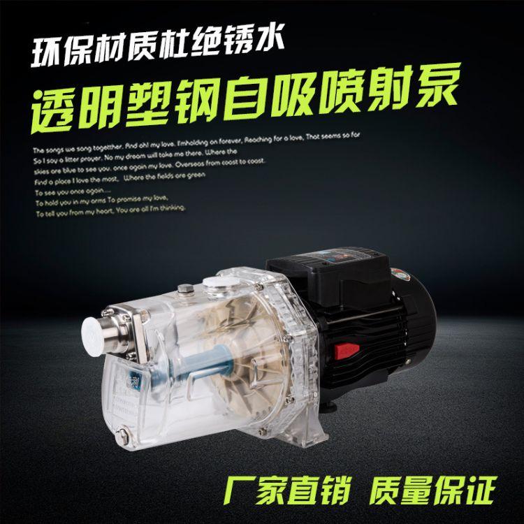 厂家直销家用增压泵 全自动增压泵  水井抽水泵自吸泵