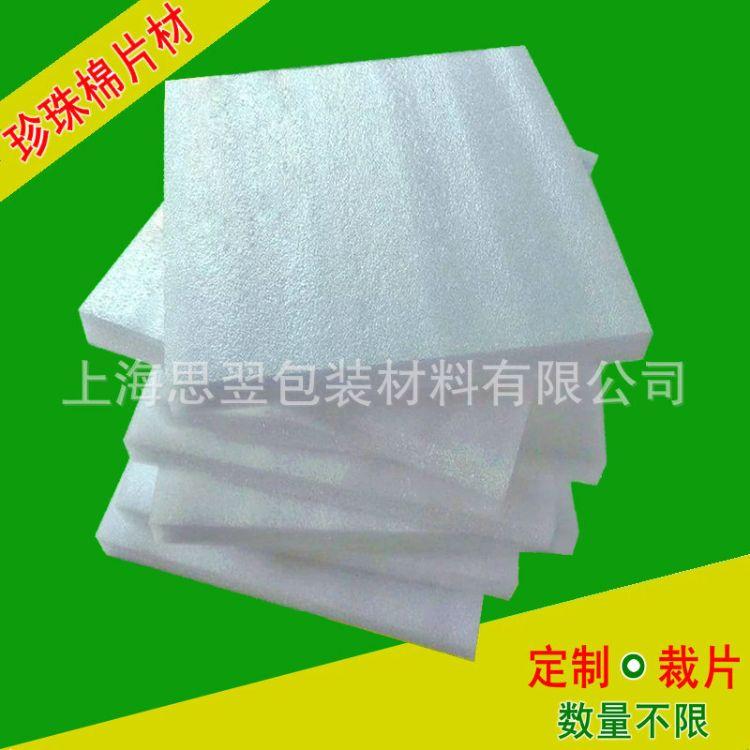 珍珠棉片 定做珍珠棉尺寸 珍珠棉泡沫板 珍珠膜 白色EPE泡棉包装