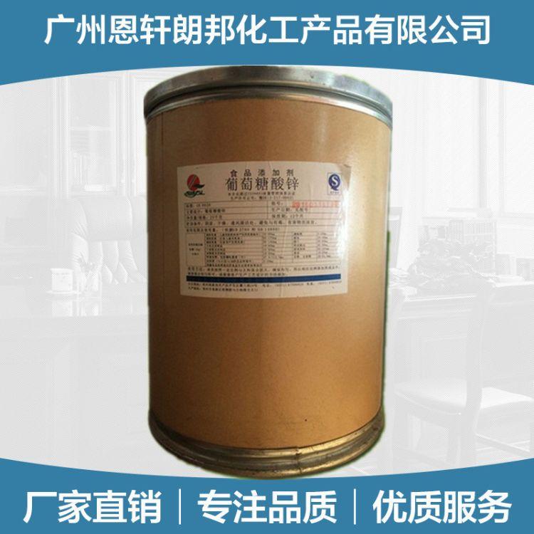食品级葡萄糖酸锌 瑞普 葡萄糖酸锌粉