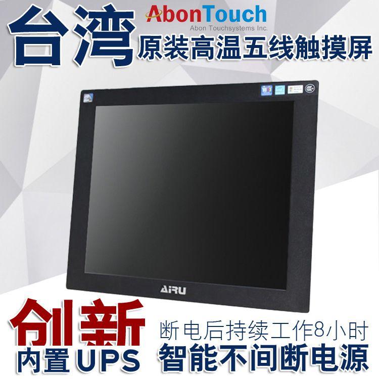 19寸触摸屏一体机电脑工控机工控一体机工业内置UPS持续供电8小时