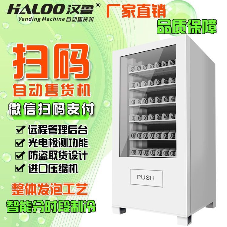 新款扫码自动售货机饮料食品综合全自动贩卖机厂家直销包邮售货机