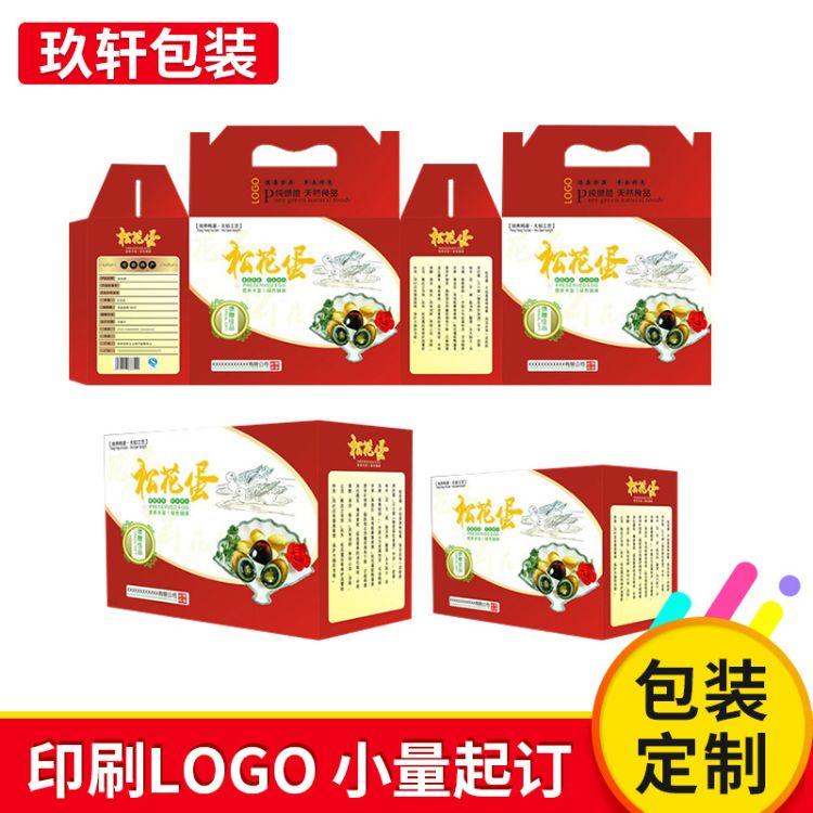 天地盒茶叶包装礼盒书型包装食品包装盒 礼品小包装盒定制