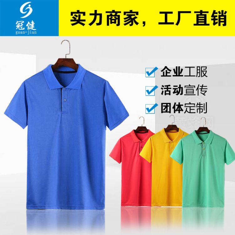新款队服logo定制服装t恤广告衫工作服工装运动班服批发一代发
