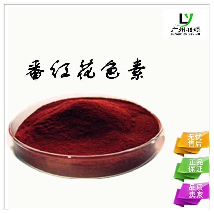 工厂直供优质食品级着色剂 番红花色素 藏红花色素 质量保证