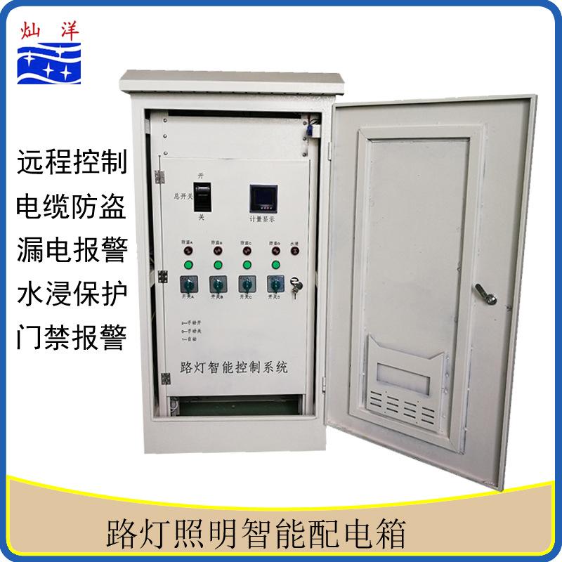 电缆防盗防漏电缺相保护报警 智能路灯远程监控控制系统配电箱